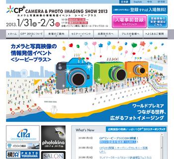 CP+2013